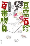 (続)豆腐百珍百番勝負