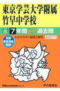 東京学芸大学附属竹早中学校 平成30年度用の本