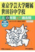 東京学芸大学附属世田谷中学校 平成30年度用の本