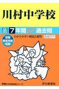 川村中学校 平成30年度用の本