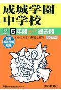 成城学園中学校 平成30年度用の本