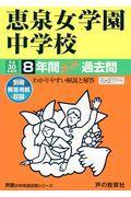 恵泉女学園中学校 平成30年度用の本