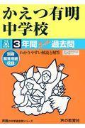 かえつ有明中学校 平成30年度用の本