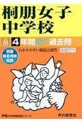 桐朋女子中学校 平成30年度用の本