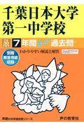 千葉日本大学第一中学校 平成30年度用の本