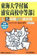 東海大学付属浦安高校中等部 平成30年度用の本