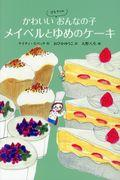 かわいいゴキブリのおんなの子メイベルとゆめのケーキの本