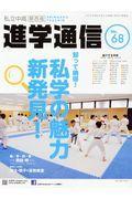 私立中高進学通信関西版 68