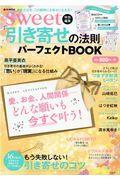 「引き寄せの法則」パーフェクトBOOKの本