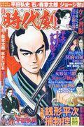 漫画時代劇 vol.3