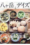 八ヶ岳デイズ vol.13