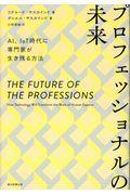 プロフェッショナルの未来の本