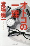 オトコの一理の本