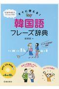 すぐに使える!韓国語フレーズ辞典の本