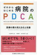 ゼロからはじめる病院のPDCA