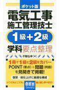 ポケット版電気工事施工管理技士(1級+2級)学科要点整理の本
