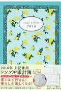 日記兼用シンプル家計簿 2018年の本