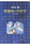 木村理 膵臓病の外科学