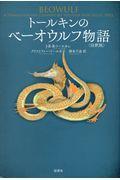 トールキンのベーオウルフ物語の本