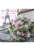 Mon Bouquet et PARIS パリであなたの花束をカレンダー 2018の本