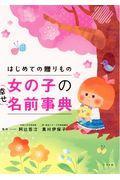 初めての贈りもの女の子の幸せ名前事典の本
