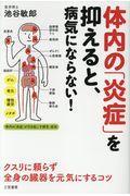 体内の「炎症」を抑えると、病気にならない!の本