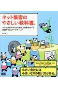 ネット集客のやさしい教科書。の本