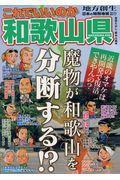 これでいいのか和歌山県の本