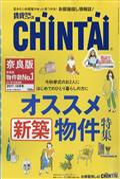 CHINTAI奈良版 2017年 10月号