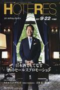 週刊 HOTERES (ホテレス) 2017年 9/22号