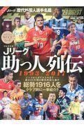 完全保存版Jリーグ助っ人列伝1993−2017