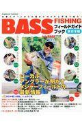 BASS FISHINGフィールドガイドブック東日本編