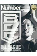 B.LEAGUE 2017−18 OFFICIAL GUIDEBOOKの本