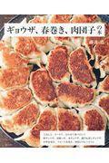 ギョウザ、春巻き、肉団子の本の本