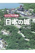 ビジュアル事典日本の城