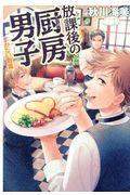 放課後の厨房男子まかない飯篇の本