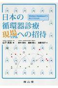 日本の循環器診療現場への招待