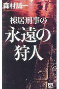 棟居刑事の永遠の狩人の本