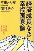 経済成長なき幸福国家論の本
