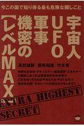 宇宙人UFO軍事機密の【レベルMAX】の本