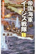 帝国海軍イージス戦隊 1の本