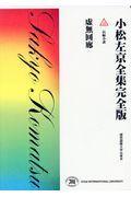 小松左京全集完全版 10の本