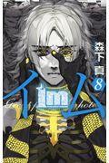 Im〜イム〜 8の本