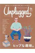 HOUYHNHNM Unplugged ISSUE 06(2017 A