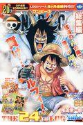 "ONE PIECE総集編THE 24TH LOG""SMILE""の本"
