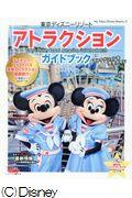 東京ディズニーリゾートアトラクションガイドブック 2018の本