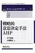 戦略的意思決定手法AHPの本