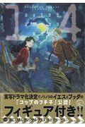 限定版 聖☆おにいさん 14の本