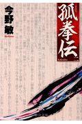 新装版 孤拳伝 二の本
