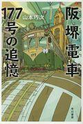 阪堺電車177号の追憶の本